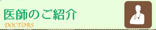 "<span class=""dojodigital_toggle_title"">医師のご紹介</span>"